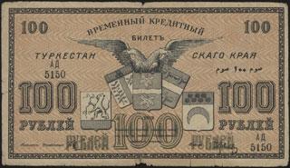 Туркестанский край. 100 рублей. 1919 г. Серия АД.