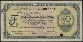 Государственный банк СССР. Дорожный чек. 50 рублей. 1969 г.