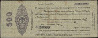 Временное Российское Правительство (Колчак). 500 рублей. 1919 г. Серия АЧ.