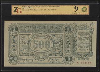 Правительство Российской Восточной Окраины. 500 рублей. 1920 г. Серия А. В холдере «ZG».