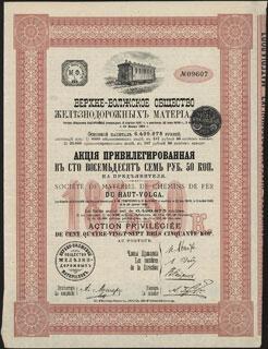 Верхне-Волжское общество ж/д материалов. Привилегированная акция. 187,5 рублей. 1903 г.