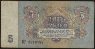 СССР. 5 рублей. 1961 г.