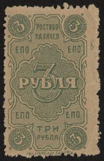 Ростов-на-Дону. Единое потребительское общество. 3 рубля. 1923 г.
