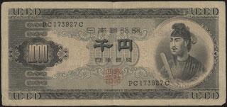 Япония. 1 000 иен. 1950 г.