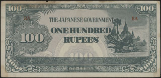 Япония. Оккупация Бирмы. 100 рупий. 1942 г.