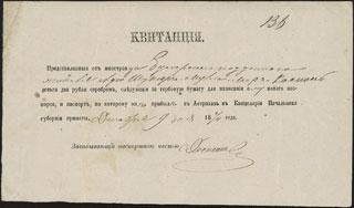 Астрахань. Квитанция. 2 рубля серебром. 1870 г.