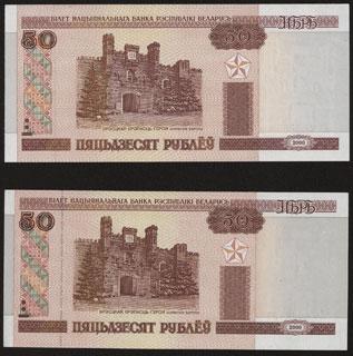Белоруссия. 50 рублей. 2000 г. Лот из 2 шт.