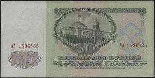 СССР. 50 рублей. 1961 г.