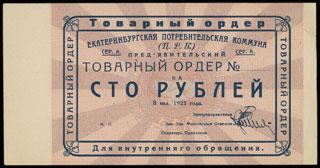 Екатеринбург. Потребительская коммуна (ЦРК). 100 рублей. 1923 г. Бланк.