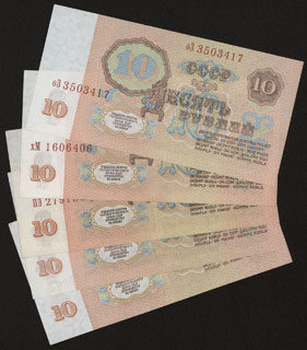 СССР. 10 рублей. 1961 г. Лот из 5 шт.