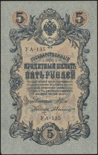 Шипов/Былинский. 5 рублей. 1909 г. Серия УА-135.