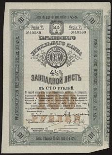 Харьковский земельный банк. 4,5 % закладной лист. 100 рублей. 1898 г. Серия 7.