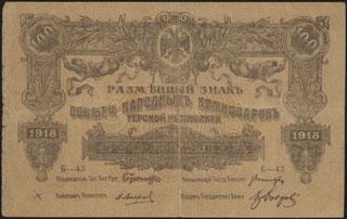 Терская республика. 100 рублей. 1918 г. Серия Б-43.