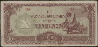 Япония. Оккупация Бирмы. 10 рупий. 1942 г.