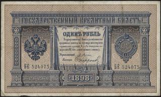 Плеске/Софронов. 1 рубль. 1898 г.