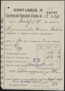 Саратов. Городская управа. Квитанция. 12 рублей 22 копейки. 1910 г.
