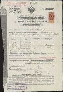 Санкт-Петербургская контора Государственного Банка. Росписка. 25 000 рублей. 1898 г.