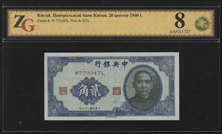 Китай. 20 центов. 1940 г. В холдере «ZG».