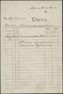 Счет на имя Антепатровой. 5 рублей. 1891 г.