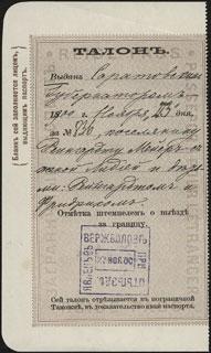 Саратов. Талон для отметки о выезде за границу на имя Рейнгарда Мейера. 1900 г.