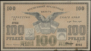 Туркестанский край. 100 рублей. 1919 г. Серия БЕ.