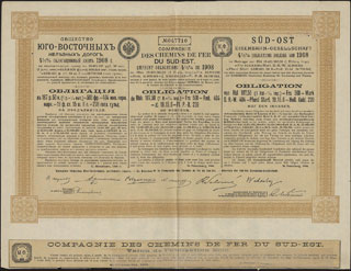 Общество Юго-Восточных ж/д. Облигация. 187,5 рублей. 1908 г.