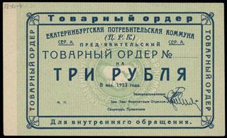 Екатеринбург. Потребительская коммуна (ЦРК). 3 рубля. 1923 г. Бланк.