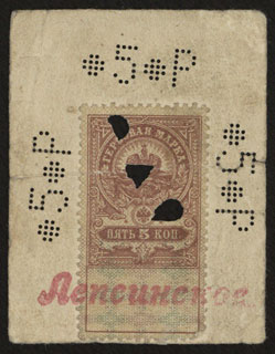 Лепсинск. 5 рублей. 1918 г.