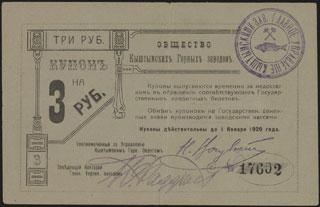 Кыштым. Общество Горных Заводов. 3 рубля. 1919 г.