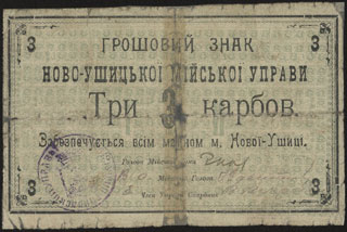 Новая Ушица. Городская управа. 3 карбованца. 1919 г.