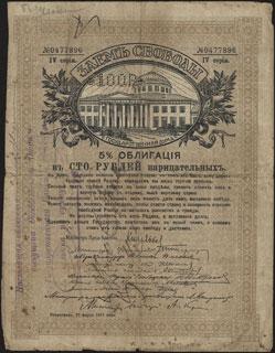 Феодосия. Надпечатка ОГБ на облигации Займа Свободы. 100 рублей. 1917 г.
