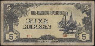 Япония. Оккупация Бирмы. 5 рупий. 1942 г.