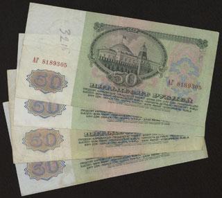 СССР. 50 рублей.  1961 г. Лот из 4 шт.