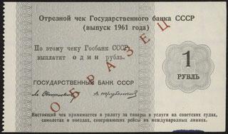 Государственный банк СССР. Отрезной чек. 1 рубль. 1961 г. Образец.