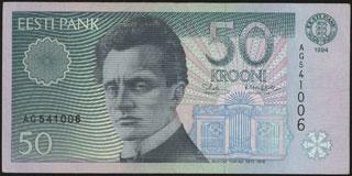 Эстония. 50 крон. 1994 г.