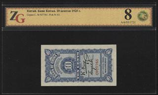 Китай. 10 центов. 1925 г. В холдере «ZG».