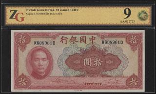 Китай. 10 юаней. 1940 г. В холдере «ZG».