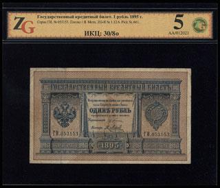 Плеске/Я. Метц. 1 рубль. 1895 г. В холдере «ZG».