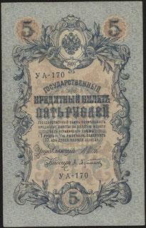 Шипов/Афанасьев. 5 рублей. 1909 г. Серия УА-170.