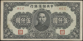 Япония. Оккупация Китая. 5 000 юаней. 1945 г.