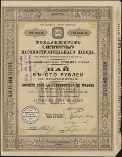 Товарищество СПб вагоностроительного завода. Пай. 100 рублей. 1912 г. Выпуск 5.