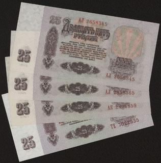 СССР. 25 рублей. 1961 г. Лот из 4 шт.
