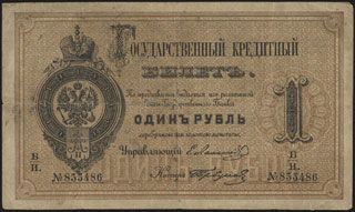 Ламанский/Горбунов. 1 рубль. 1876 г.