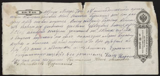 Вексель. Топса (Топецкое общество). 25 рублей. 1897 г.