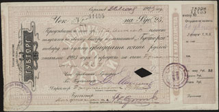Саратов. Губторг. Чек. 25 рублей. 1923 г. С талоном.