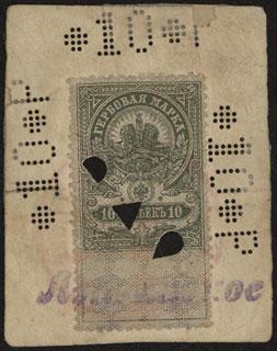 Лепсинск. 10 рублей. 1918 г.