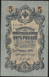 Шипов/Афанасьев. 5 рублей. 1909 г. Серия УА-196.