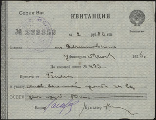 Квитанция финансового отдела. 2 рубля 80 копеек. 1926 г.