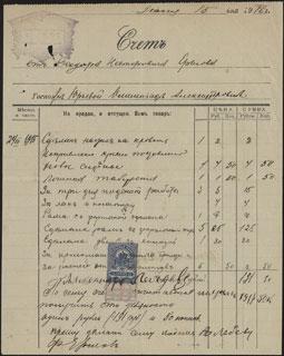 Столярная мастерская Ф.Н. Ершова. Счет. 191 рубль 50 копеек. 1916 г.
