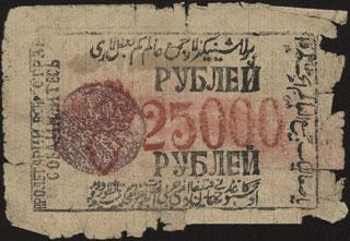 Хорезмская СНР. 25 000 рублей. 1921 г. Без в/з